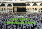 Hari Kedua Pembukaan Mekah